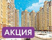 Квартиры в Москве от 2,8 млн руб. ЖК «Новое Бутово», м. Бунинская аллея